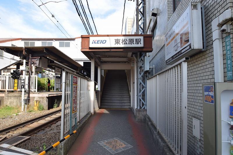 井の頭線「東松原」駅まで徒歩8分!