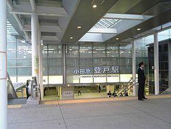 2路線利用できる「登戸駅」まで徒歩約12分