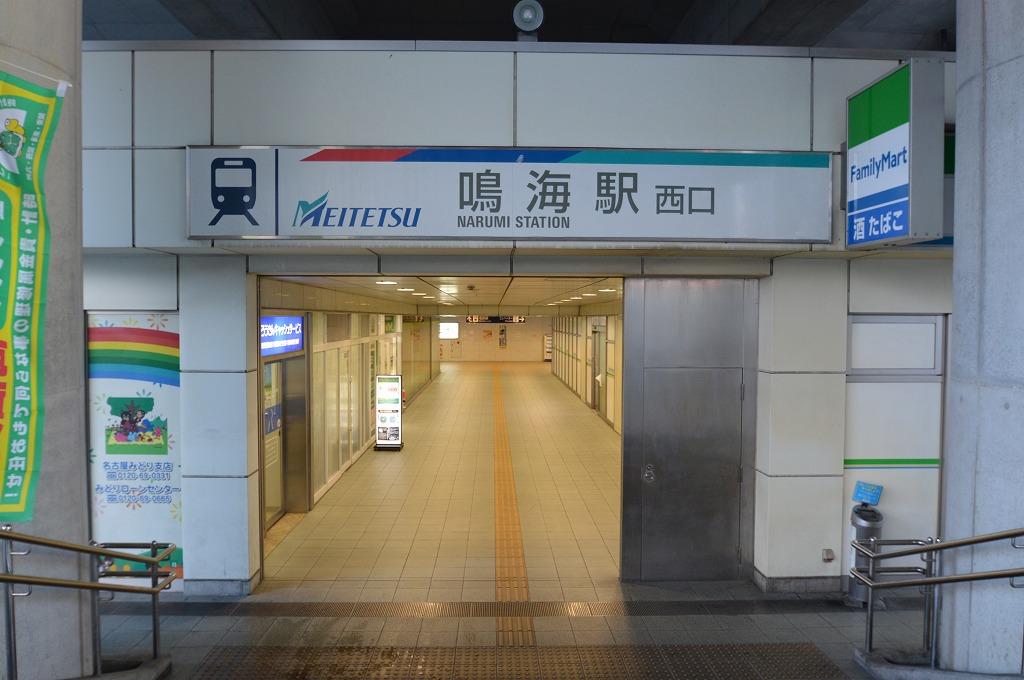 最寄り駅は名鉄名古屋駅まで直通でアクセス良好♪