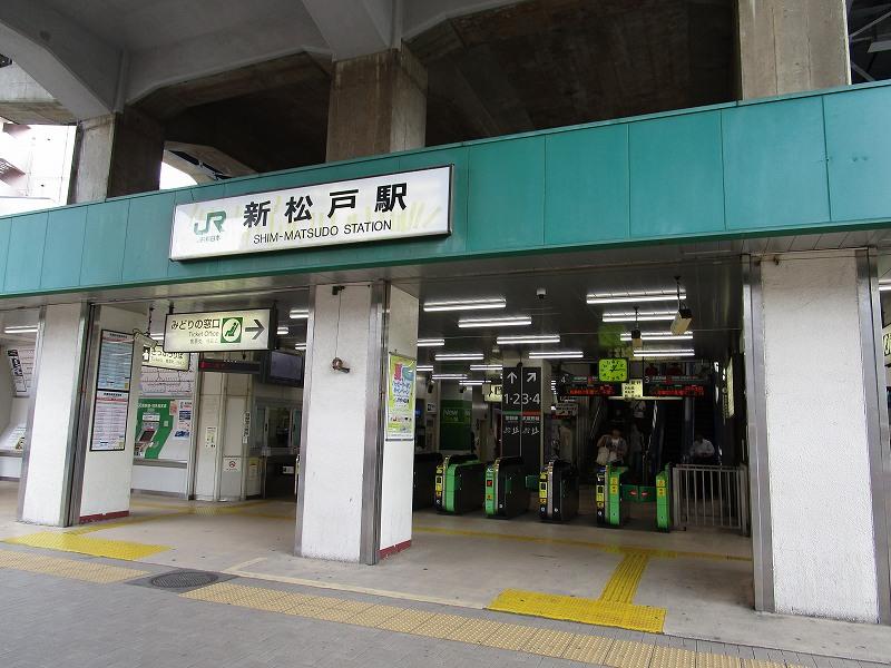 JR常磐線・JR武蔵野線「新松戸」駅まで徒歩9分!