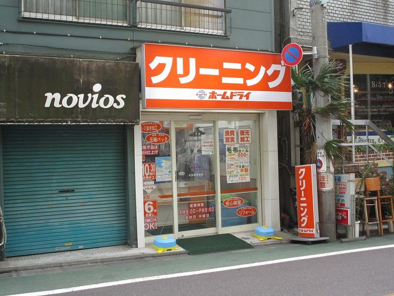 近くにあると便利なクリーニング店♪