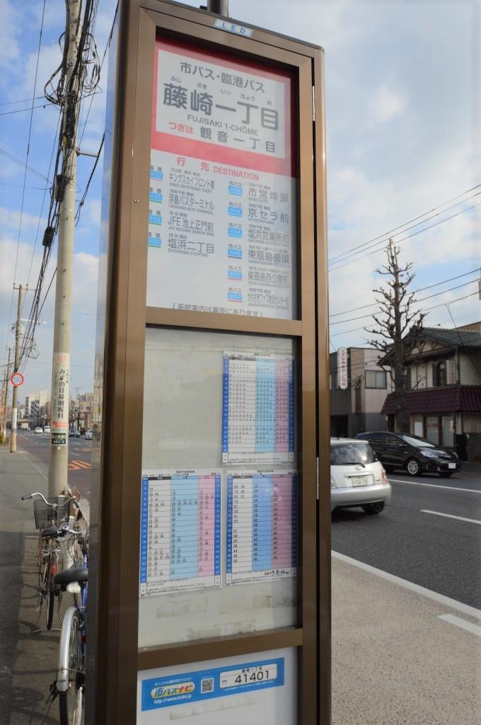 バス停まで徒歩約5分♪川崎駅までバス便多数!