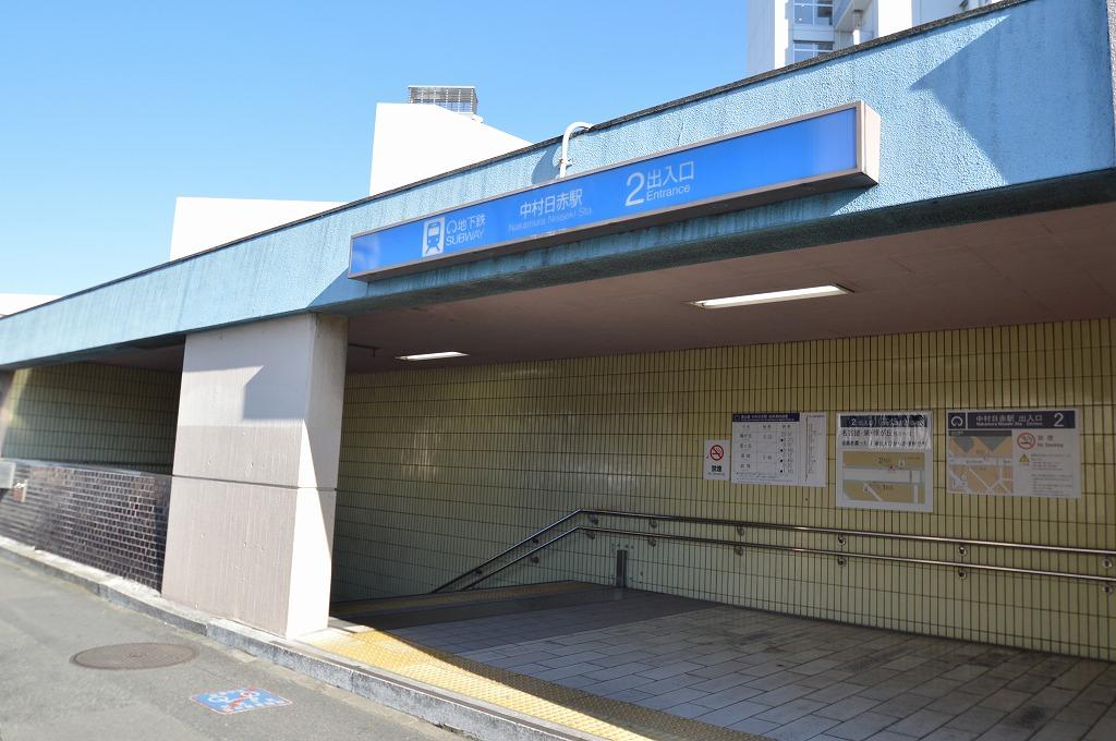 「中村日赤駅」まで徒歩3分の好立地♪