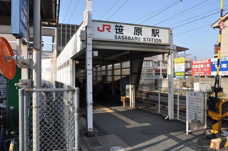 通勤・通学に便利な笹原駅まで徒歩5分!