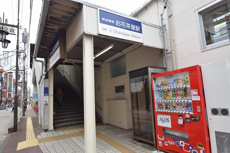 京成本線「お花茶屋駅」まで徒歩10分!