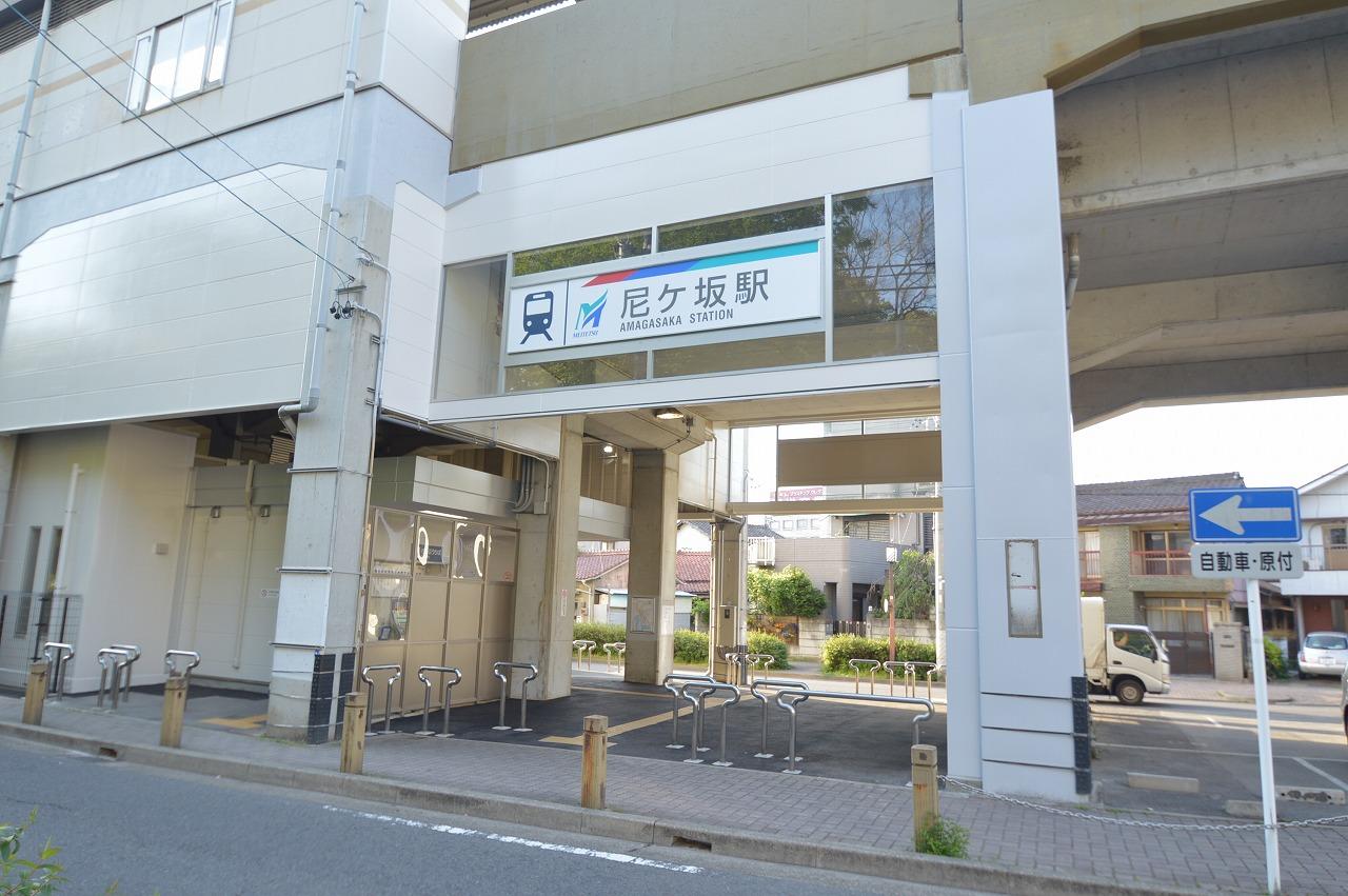 名鉄「尼ケ坂駅」まで徒歩約7分♪