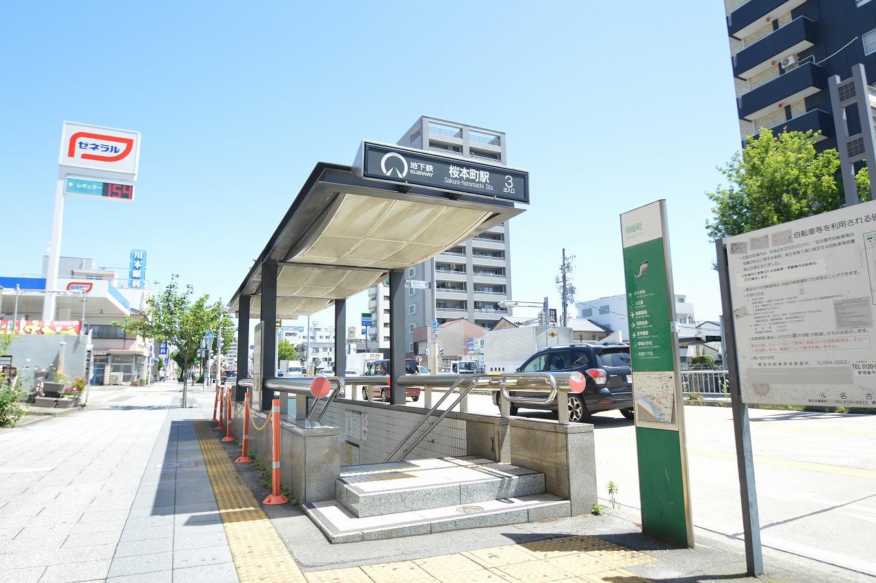 地下鉄桜通線「桜本町駅」まで徒歩約5分!
